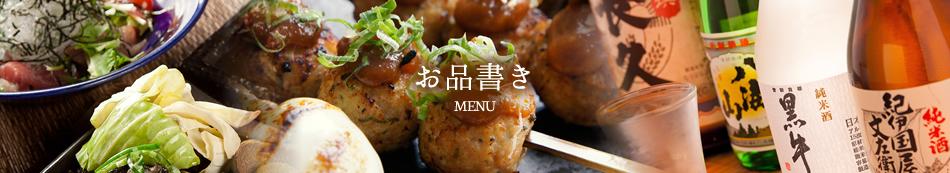 飲み放題 | メニュー menu-sp