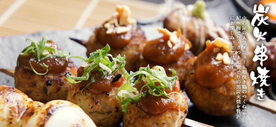 中心屋の人気メニュー「朝挽き鶏のつくね」や紀州梅どり・さつま知覧どりの黒炭火焼を贅沢にお楽しみいただけます。